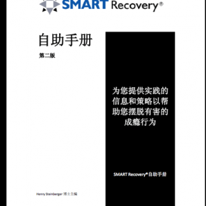 11-SMART-Recovery-Handbook-Language-Mandarin-Chinese