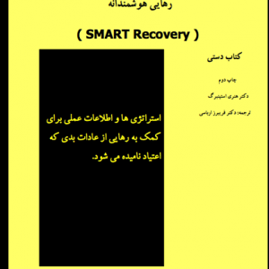 9-SMART-Recovery-Handbook-Language-Farsi