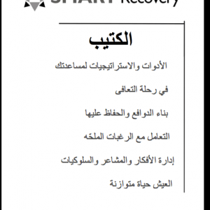 24-smart-recovery-handbook-language-arabic